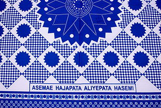 "Fragment of kanga with Swahili text ""Asemae hajapata aliyepata hasemi"" (The one who speaks has not got anything yet, the one who has got it does not say anything)."